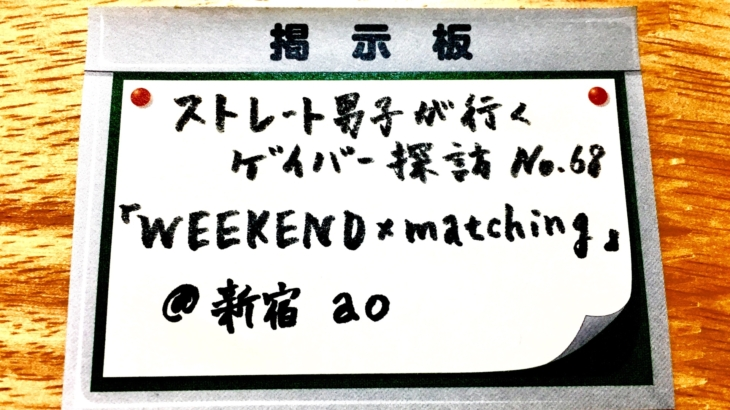No.68 「WEEKEND × matching」@ 新宿ao 編