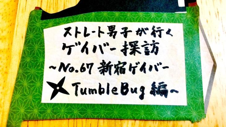 No.67 新宿ゲイバー TumbleBug 編