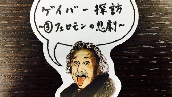 No.3 フェロモンの悲劇編