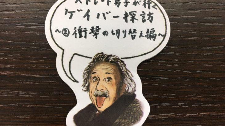 No.2 衝撃の切替編