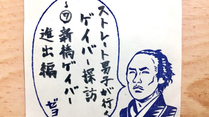 No.7 新橋ゲイバー進出編