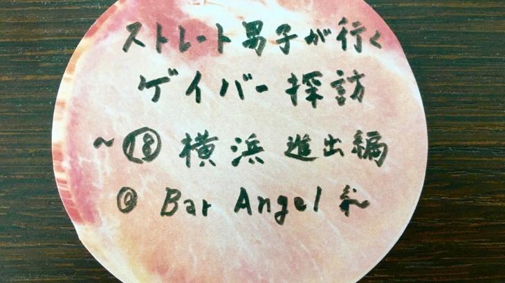 No.18 横浜進出@Bar Angel 編