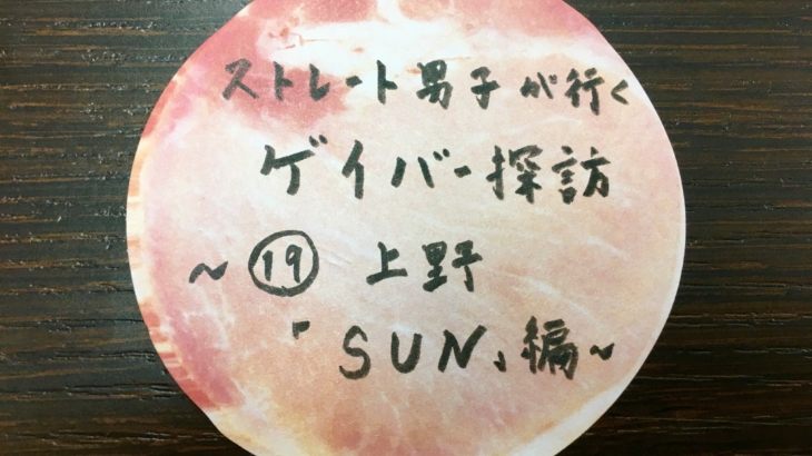 No.19 上野ゲイバー SUN 編