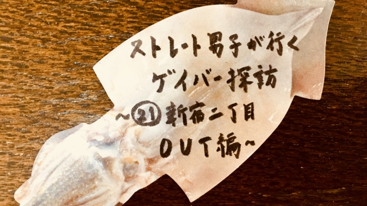 No.21 新宿ゲイバー OUT 編