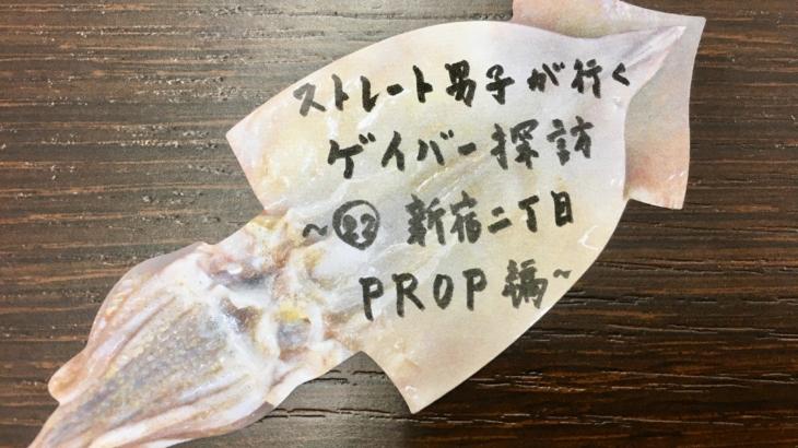 No.22 新宿2丁目 PROP 編