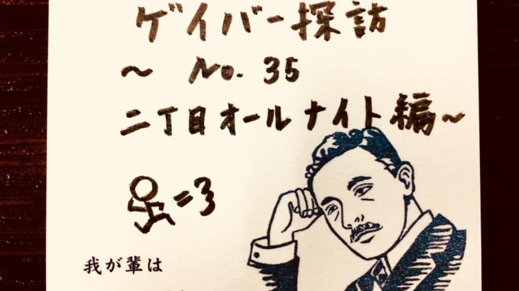 No.35 新宿2丁目 ゲイバーオールナイト 編
