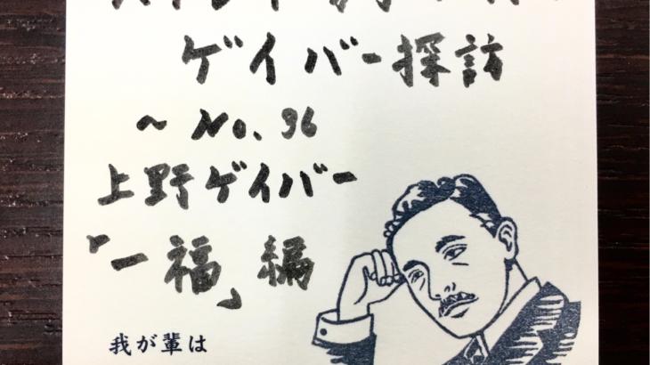 No.36 上野ゲイバー「 一福」 編