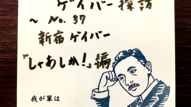 No.37 新宿ゲイバー しゃあしか! 編