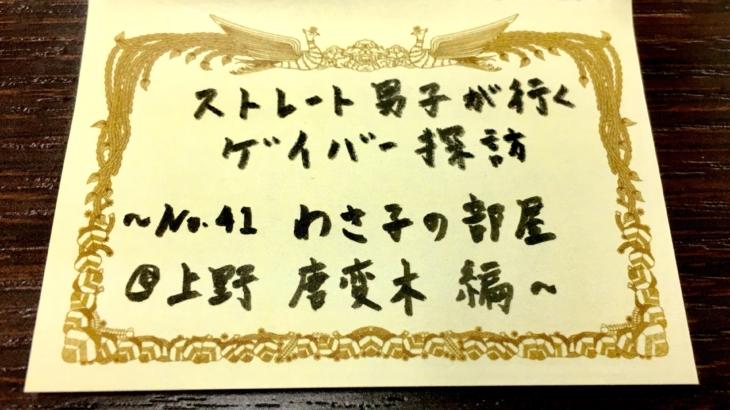 No.41 わさ子の部屋@上野ゲイバー 唐変木 編