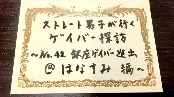 No.42 銀座ゲイバー進出編 @ はなすみ
