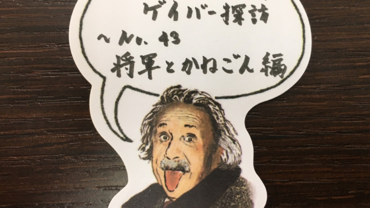 No.43 将軍とかねごん 編