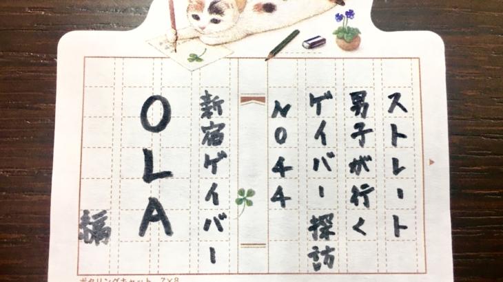 No.44 新宿ゲイバー OLA 編