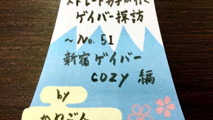 No.51 新宿ゲイバー cozy 編