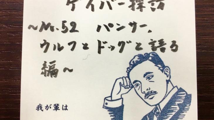 No.52 パンサー、ウルフとドッグと語る 編