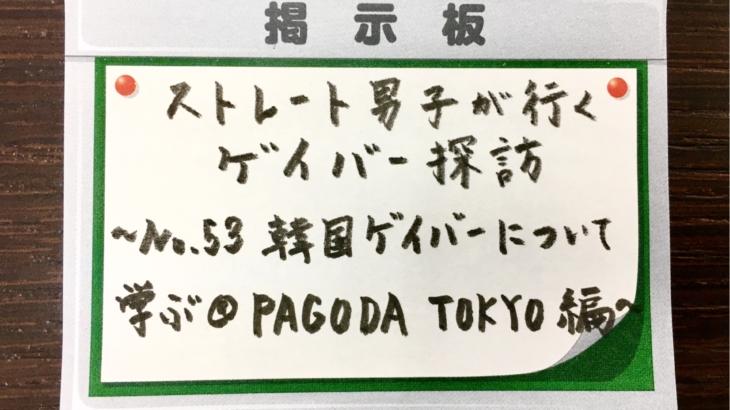 No.53 韓国ゲイバーについて学ぶ @ PAGODA TOKYO 編