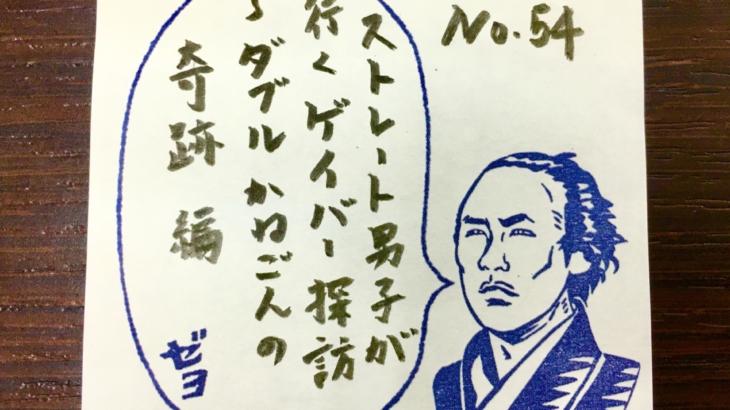 No.54 ダブルかねごんの奇跡 編