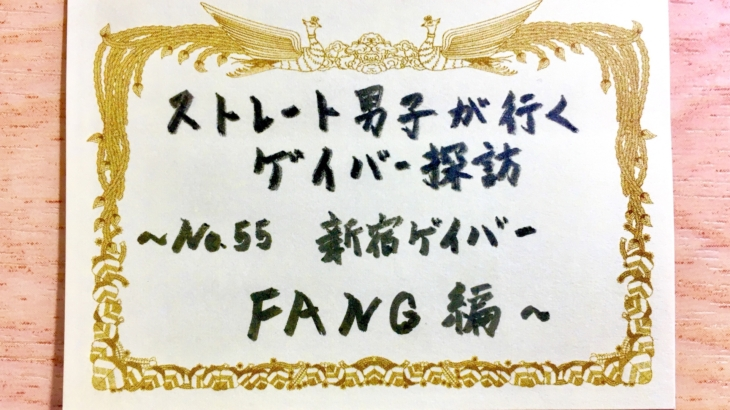 No.55 新宿ゲイバー FANG 編