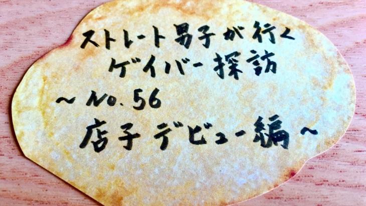 No.56 店子デビュー!編