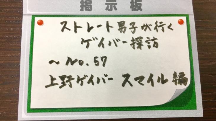 No.57 上野ゲイバー スマイル 編
