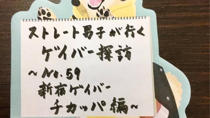 No.59 新宿ゲイバー チカッパ 編