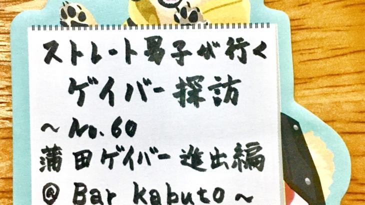 No.60 蒲田ゲイバー進出編 @ Bar kabuto