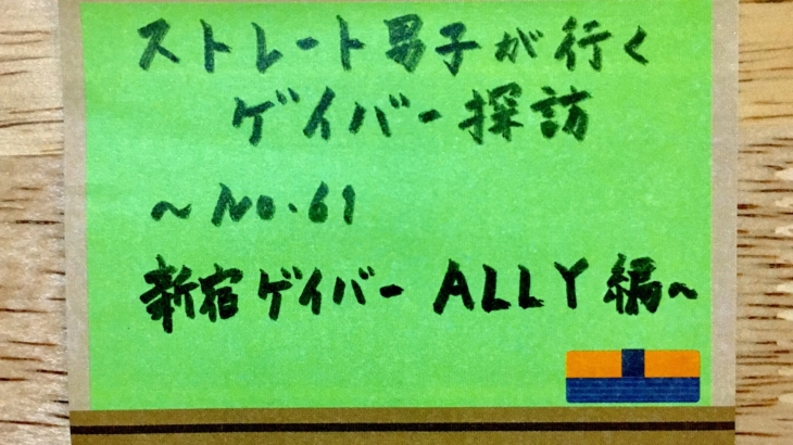 No.61 新宿ゲイバー ALLY 編