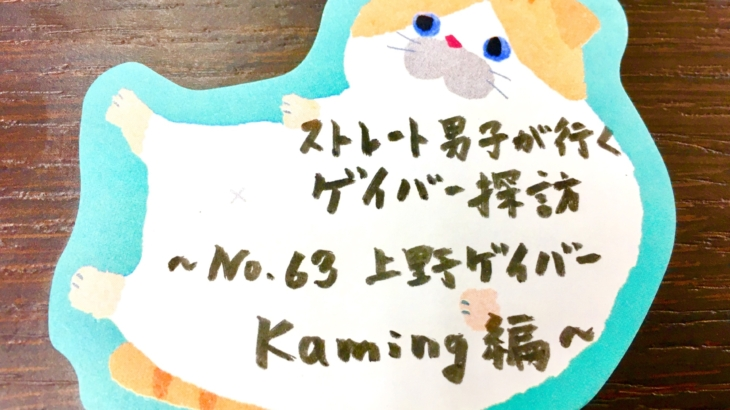 No.63 上野ゲイバー Kaming 編