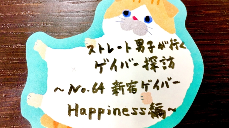 No.64 新宿ゲイバー Happiness 編