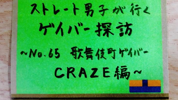 No.65 歌舞伎町ゲイバー CRAZE 編