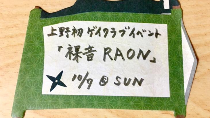 No.66 上野初のゲイクラブイベント!「裸音RAON」 編