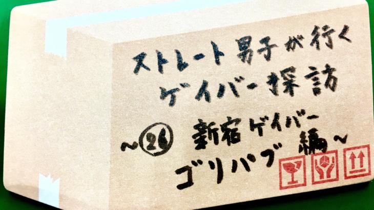 No.26 新宿ゲイバー ゴリパブ 編