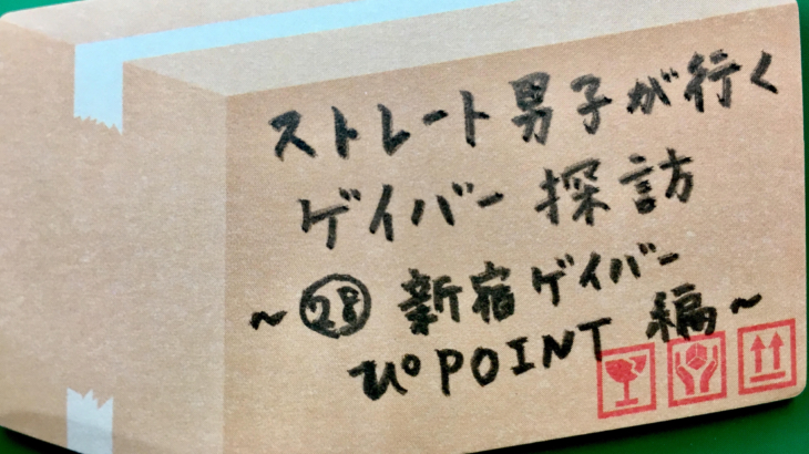 No.28 新宿ゲイバー ぴPOINT 編