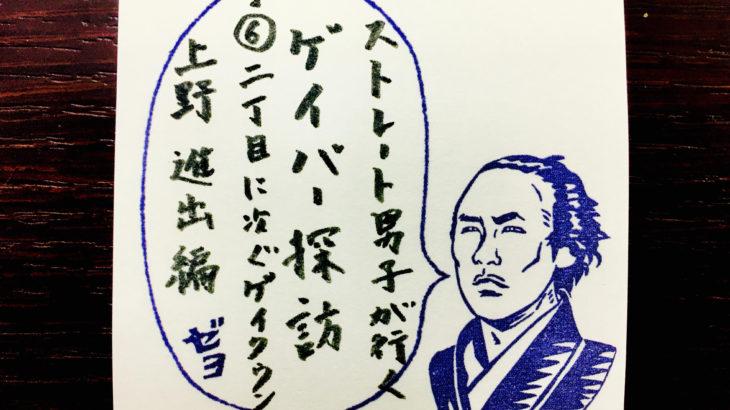 No.6 上野ゲイバー進出編