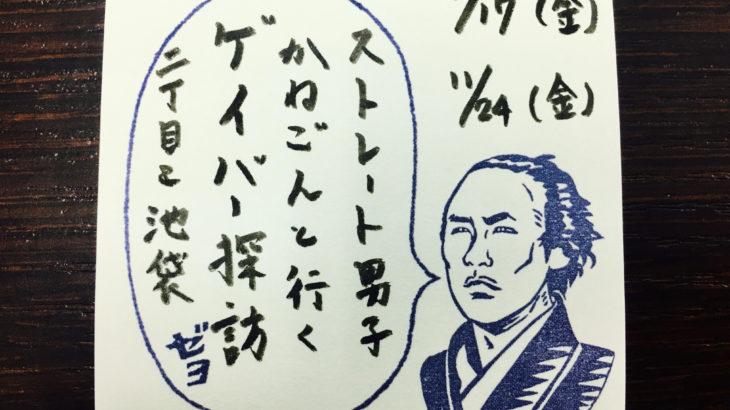 No.14 かねごんと行くゲイバー探訪 編