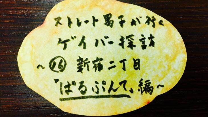 No.16 新宿ゲイバー ぱるぷんて 編