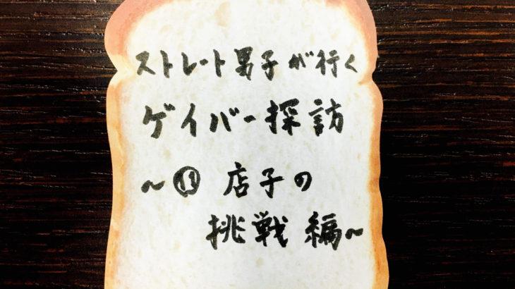 No.11 店子の挑戦 編