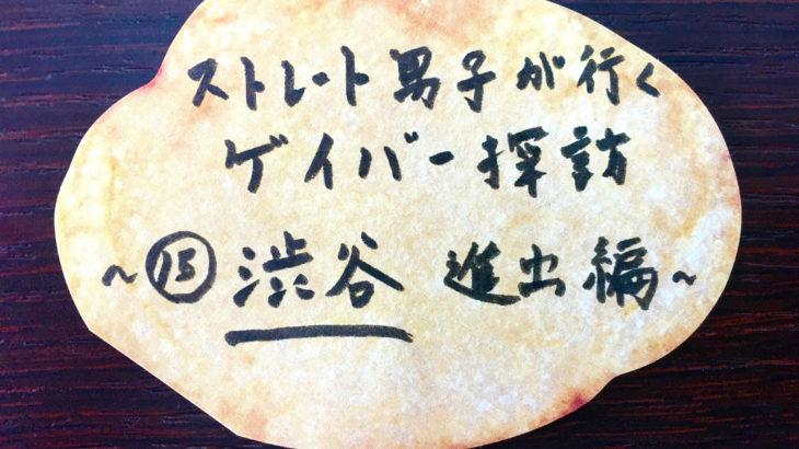 No.15 渋谷ゲイバー進出 編