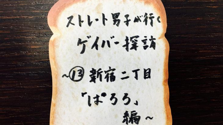 No.13 新宿ゲイバー ぱろろ 編