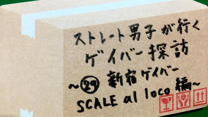 No.29 新千鳥街ゲイバー SCALE al loco 編
