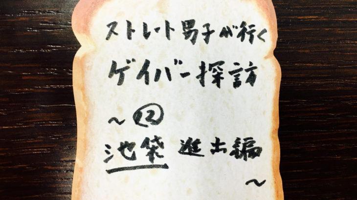 No.12 池袋ゲイバー進出 編