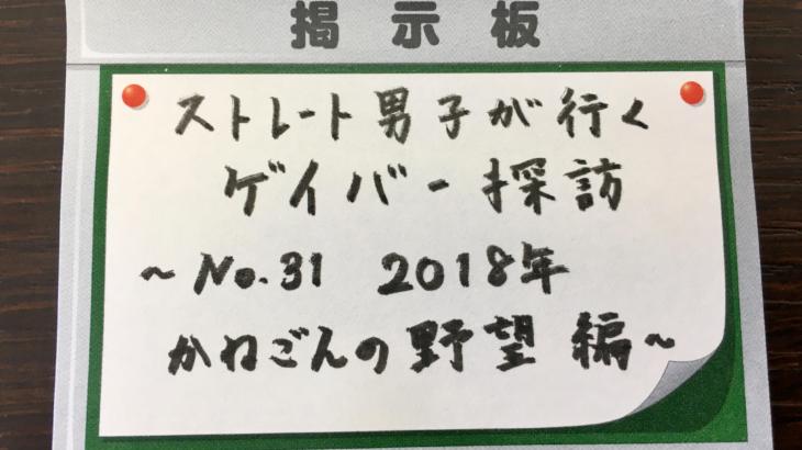 No.31 2018年 かねごんの野望 編