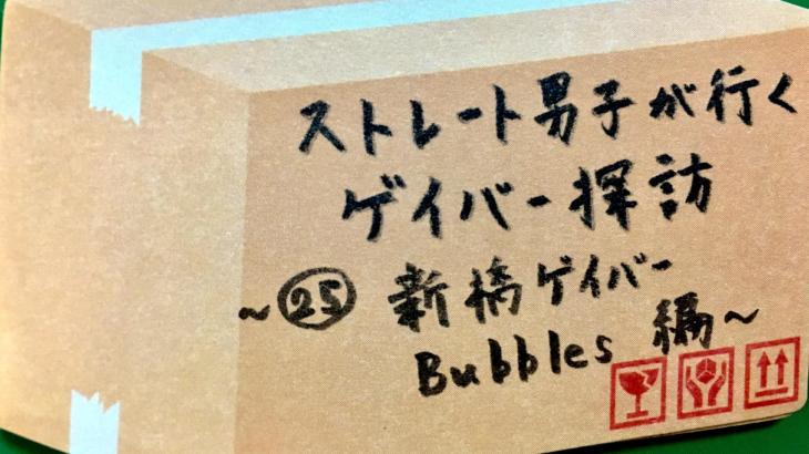 No.25 新橋ゲイバー Bubbles 編