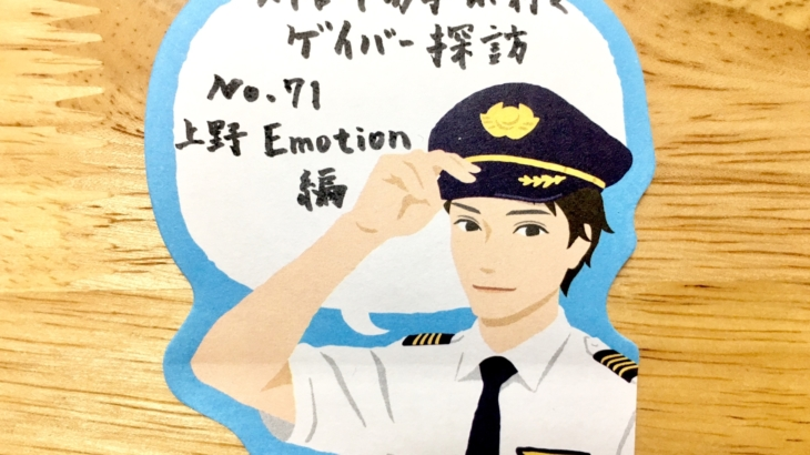 No.71 上野ゲイバー Emotion編