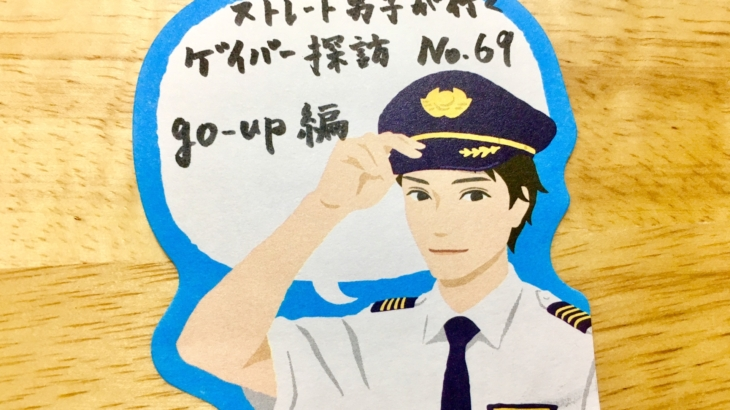 No.69 新宿ゲイバー go-up 編
