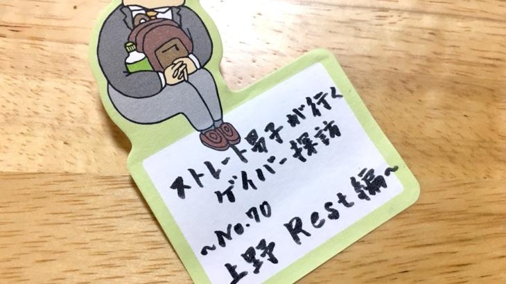 No.70 上野ゲイバー Rest 編