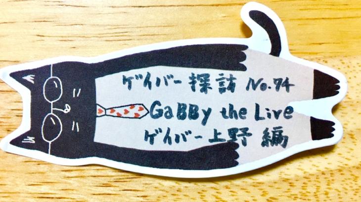 No.74 GaBBy the Live ゲイバー 上野 編