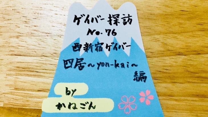 No.76 西新宿ゲイバー 四居~yon-kai~ 編