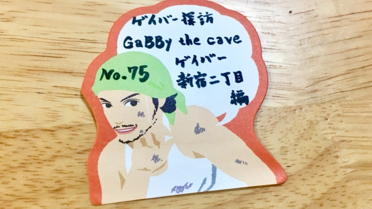 No.75 GaBBy the cave ゲイバー新宿二丁目 編