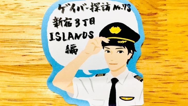 No.78 新宿3丁目 ISLANDS 編