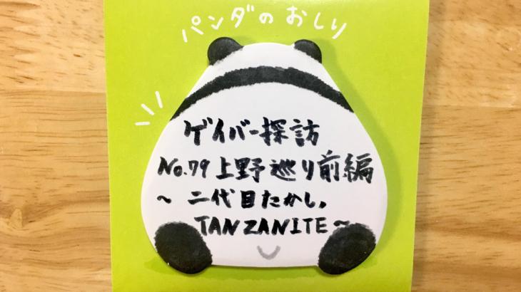 No.79 上野ゲイバー巡り前編~二代目たかし、TANZANITE~